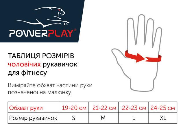 Перчатки для фитнеса PowerPlay 1953 черные S