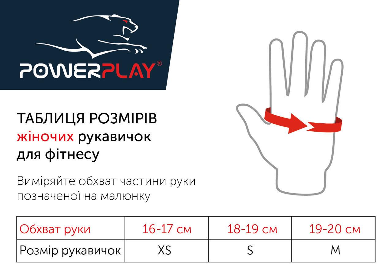 Перчатки для фитнеса женские PowerPlay 9940 серые S