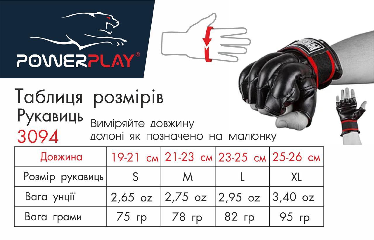 Перчатки шингарды PowerPlay 3094 Черные S