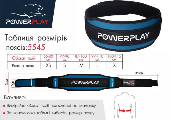 Пояс для тяжелой атлетики PowerPlay 5545 S