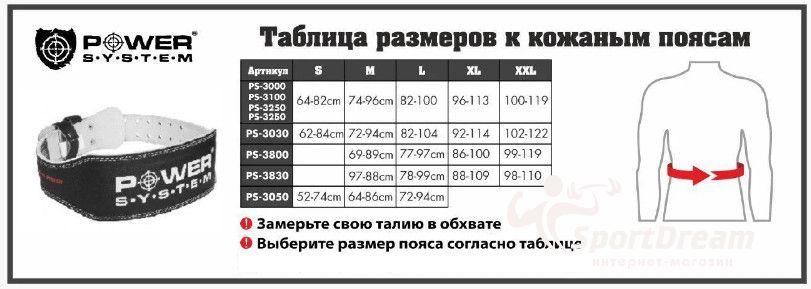 Пояс для тяжелой атлетики Power System Beast PS-3830 S