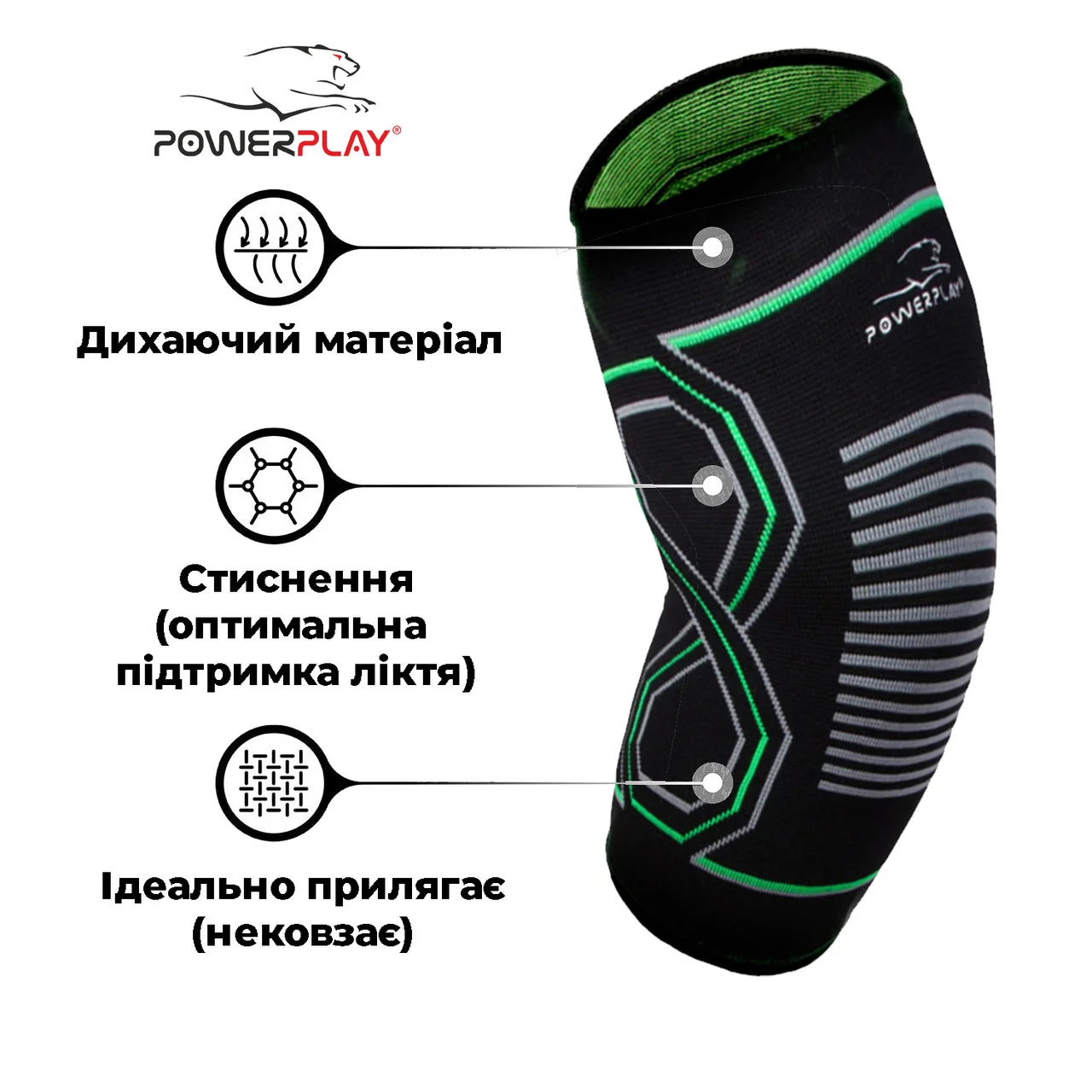 Налокотники PowerPlay 4098 Черные S/M