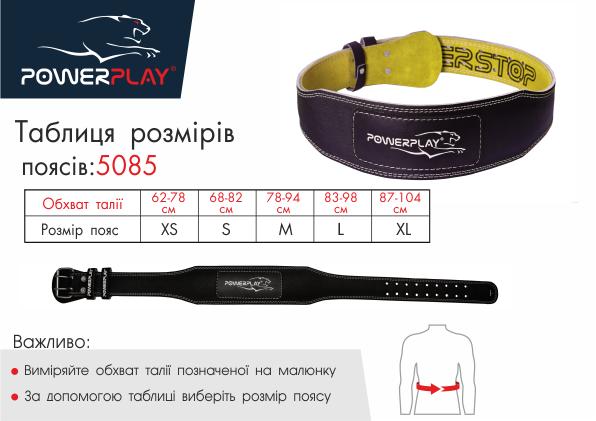 Пояс для тяжелой атлетики PowerPlay 5085 XS
