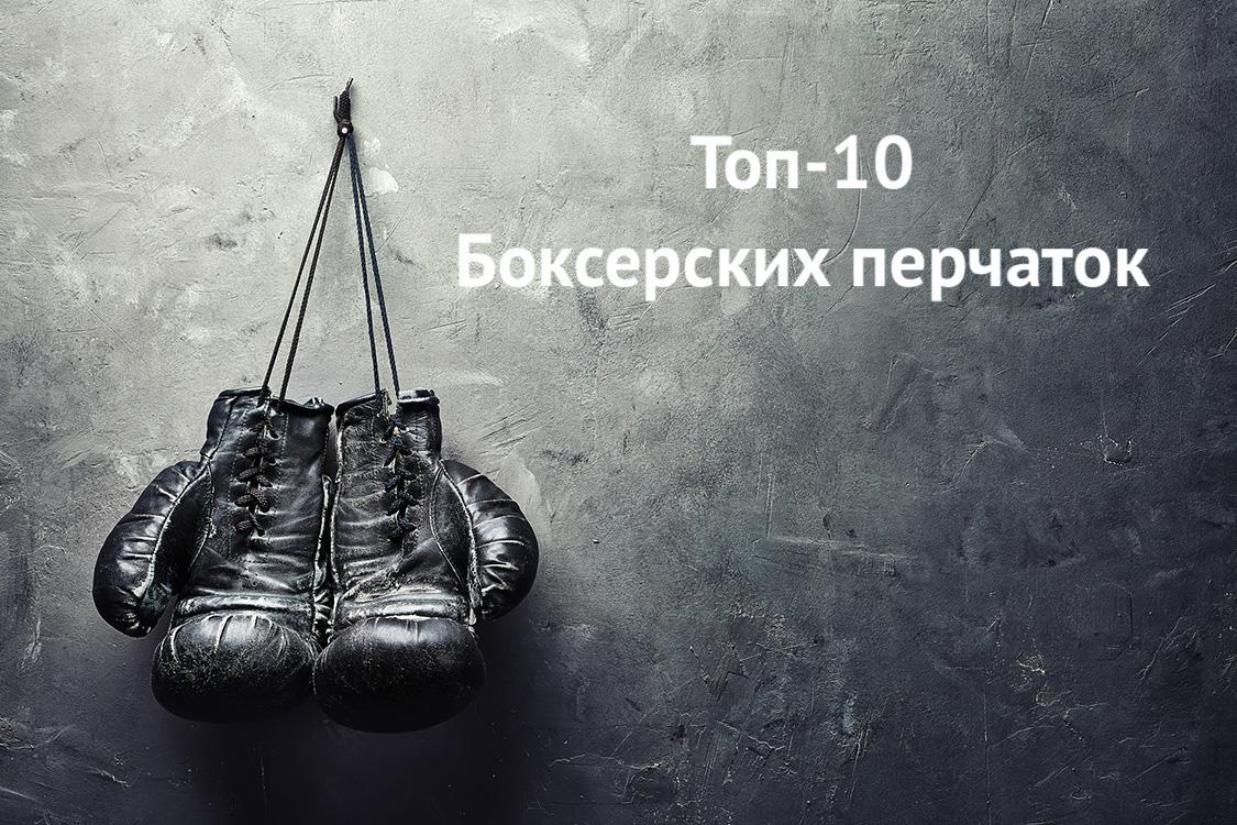 Лучшие боксерские перчатки, ТОП-10 перчаток для бокса 2021