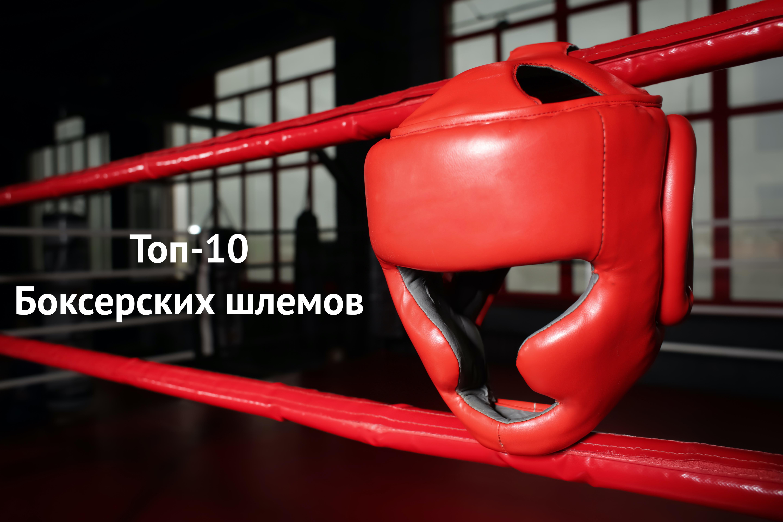 Рейтинг лучших боксерских шлемов, ТОП-10 шлемов для бокса в Украине